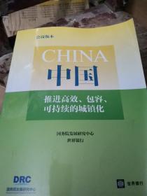 中国推进高效,包容,可持续的城镇化。