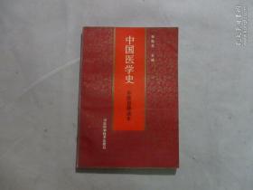 中医自修读本 中国医学史