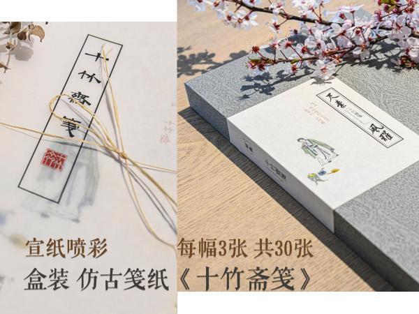 盒装 仿古笺纸《十竹斋笺》(宣纸喷彩,每幅3张,共30张)