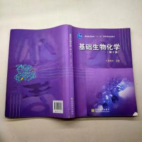 基础生物化学第2版