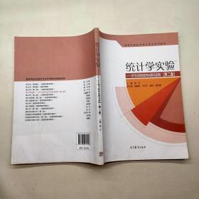 统计学实验 SPSS和R软件应用与实例 第二版