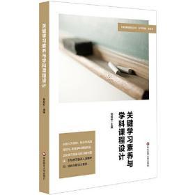 特色课程建设丛书:关键学习素养与学科课程设计