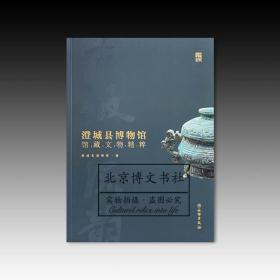 古徵流韵:澄城县博物馆馆藏文物精粹【全新现货 未拆封】