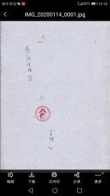医经生理学 (上中下三册内容全)吴棹仙