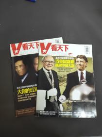 Vista看天下2010年(2010年9月18-9月28)第25、26期 总第150-151期 2期合售