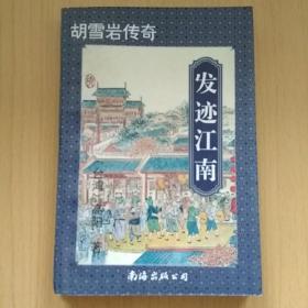 胡雪岩传奇-发迹江南