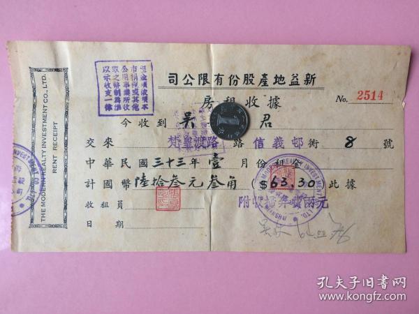 稀见 ,民国,上海金融房产票证,梵皇渡路(今万航渡路),上海新益地产股份有限公司,江苏省宝山, 税票四枚
