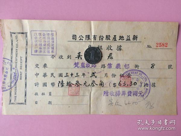 稀见,民国,上海金融房产票证,梵皇渡路(今万航渡路),上海新益地产股份有限公司,江苏省宝山,税 票 四枚
