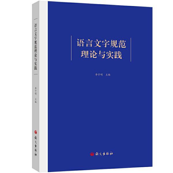 语言文字规范理论与实践