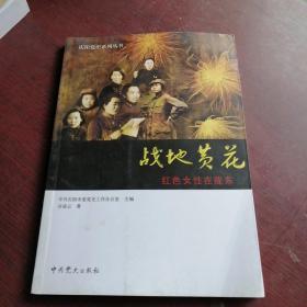 战地黄花 : 红色女性在陇东