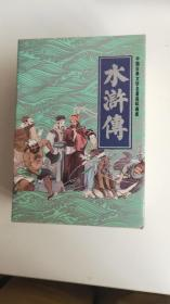 连环画《水浒传》全30册 原盒装 《施耐庵 罗贯中 》