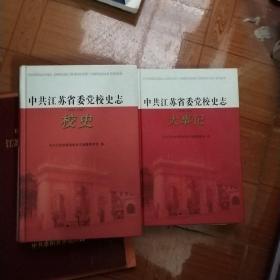中共江苏省委党校史,大事记(二册合售)