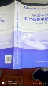 中国中铁会计核算手册. 2011