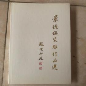 景德镇瓷雕作品选(精装本)