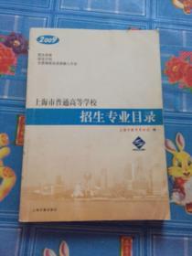 2009年上海市普通高等学校招生专业目录