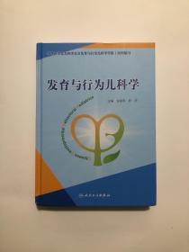 (未拆封)发育与行为儿科学(16开 精装)