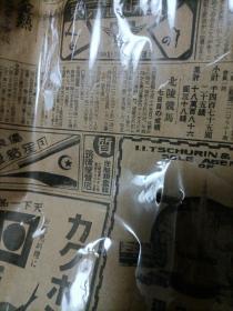 1938年满洲报纸,萧县瓦子口,蒙城西王庄,宿县,固镇,陇海线徐州,郭庄镇江,营口赛马,奉天监狱,