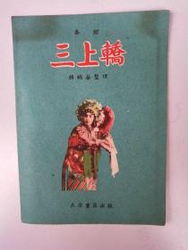 秦腔——三上轿