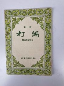 秦腔——打锅