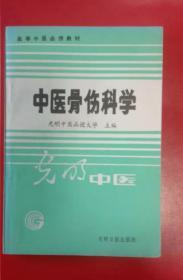 中医骨伤科学 光明中医函授大学主编