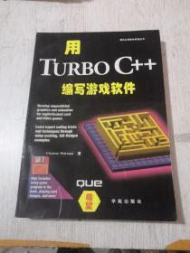 用Turbo C++编写游戏软件(扉页字迹)