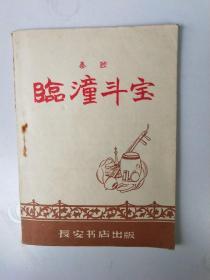 临潼斗宝(秦腔)