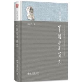 正版冯友兰,涂又光 译中国哲学简史北京大学