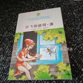 小飞侠彼得·潘:全球儿童文学典藏书系