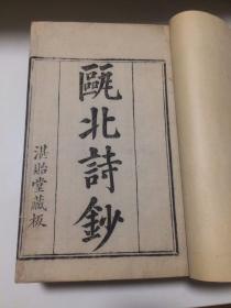 殷曾植、王金铦递藏《瓯北诗钞》一套8册全
