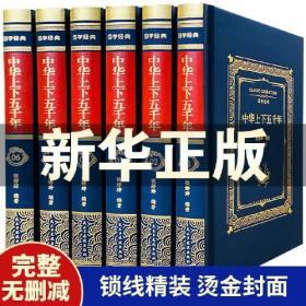中华上下五千年 全6册 布面精装 中国历史书籍上下五千年 青少年版史记资治通鉴中国历史全知道