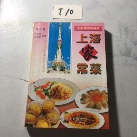 上海家常菜(修订本)