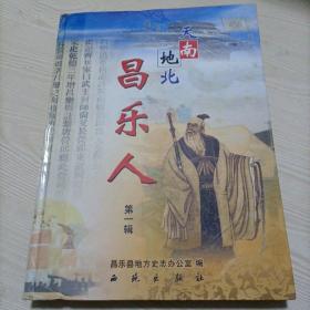 天南地北昌乐人(第一辑)