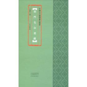 中国古代简牍书法精粹荆门包山楚简