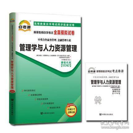 全新正版 11747管理学与人力资源管理 自考通全真模拟试卷 附考点串讲小手册