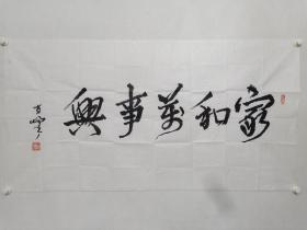 保真书画,当代书画大家,中国美协副主席,顾问,中国美术学院院长肖峰先生,书法《家和万事兴》一幅,尺寸74×144cm