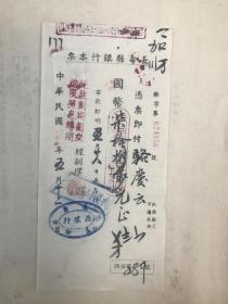 长寿县银行本票 1张