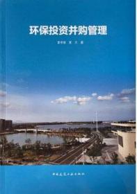 环保投资并购管理 9787112260171 夏季春 夏天 中国建筑工业出版社 蓝图建筑书店