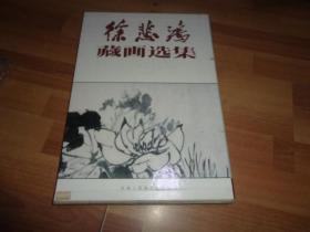 徐悲鸿藏画选集(下)