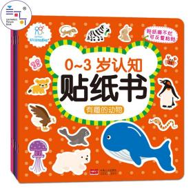 FX兰可可 0-1-2-3岁宝宝认知贴纸书第二认知贴纸书第二辑(全4册)幼儿益智游戏早教贴纸互动贴纸书