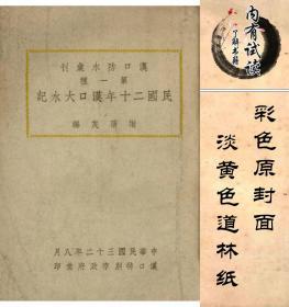 【复印件】民国二十年汉口大水记