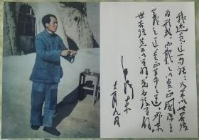 1939年毛泽东给世界语题词(照片)