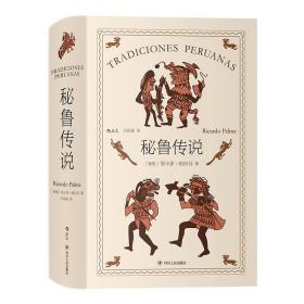 FX正版现货包邮 秘鲁传说 秘鲁文学之父帕尔马不朽之作 印第安人拉美民间传说神话小说书籍