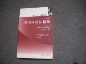 美国保险法精解(第4版) 第四版