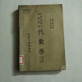 复兴高级中学教科书――代数学(甲组用上册)