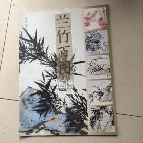 兰竹百图画谱