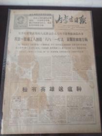"""文革报纸内蒙古日报1969年3月11日 (4开四版)我去义普通工人创造 """"六八·一疗法""""征服某种地方病;朱延胜同志伤残面前坚持用毛泽东思想统帅一切的感人事迹"""