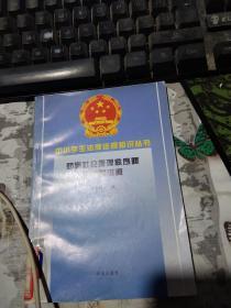 中小学生法律法规知识丛书 妨害社会管理秩序罪渎职罪讲解.