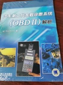 汽车第二代车载诊断系统(OBDII)解析