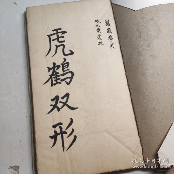 手抄武术秘籍《虎鹤双形》一厚册全  一百一十二式一图一文