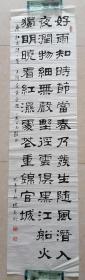 【文星阁珍藏】赵斯武,江苏著名书法家,连云港书法协会付主席四尺对开条幅书法精品保真。